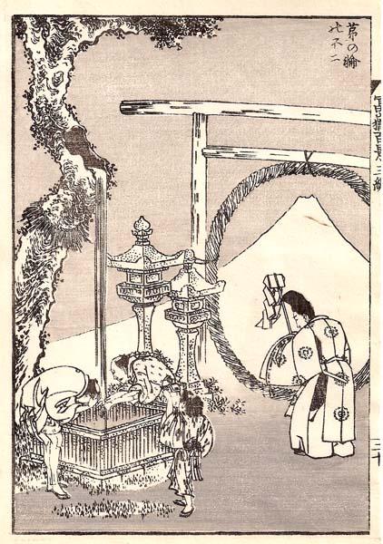 Katsushika HOKUSAI (Giappone, 1760 – 1849) – IL FUJI IN UNA GHIRLANDA D'ERBA