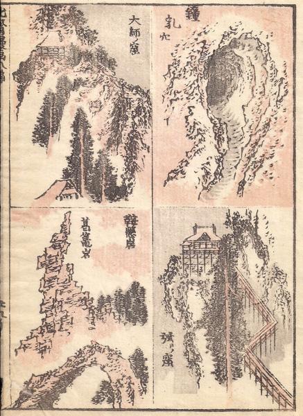 Katsushika HOKUSAI (Giappone, 1760 – 1849) – GROTTE e TEMPLI MONTANI