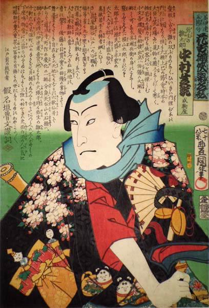 Utagawa KUNISADA (Giappone, 1786 – 1864) – ATTORE KABUKI