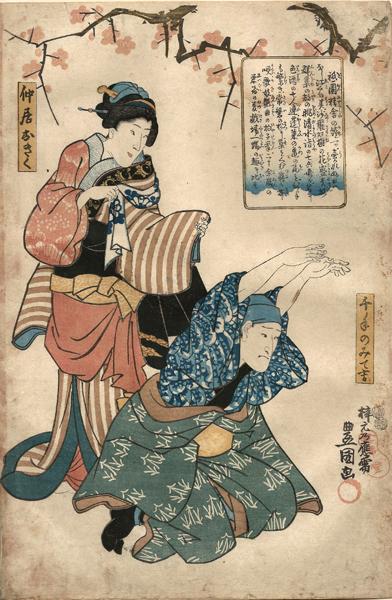 Utagawa KUNISADA (Giappone, 1786 – 1864) – DUE ATTORI DEL TEATRO KABUKI (1847/8)