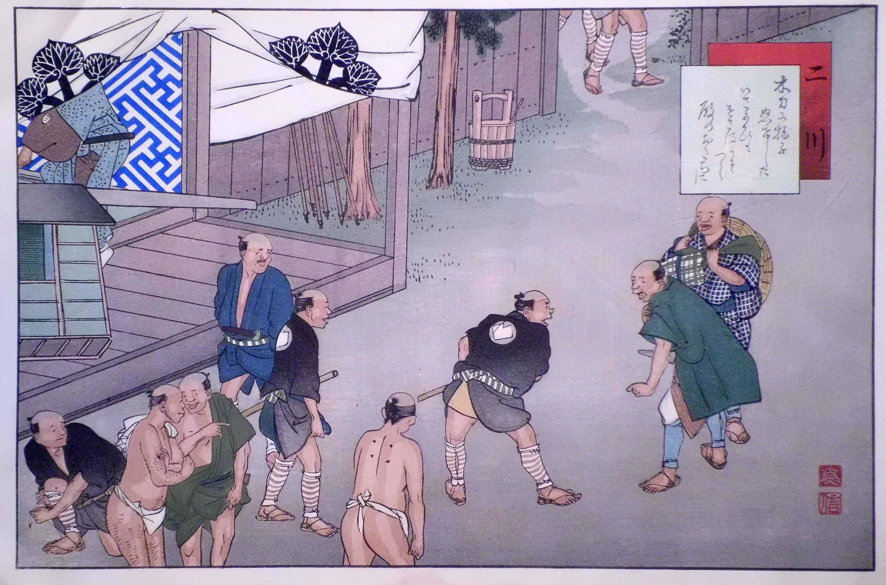 Fujikawa TAMENOBU (attivo nel 1890/1914) – FUTAGAWA, TRENTATREESIMA STAZIONEDELLA TOKAIDO