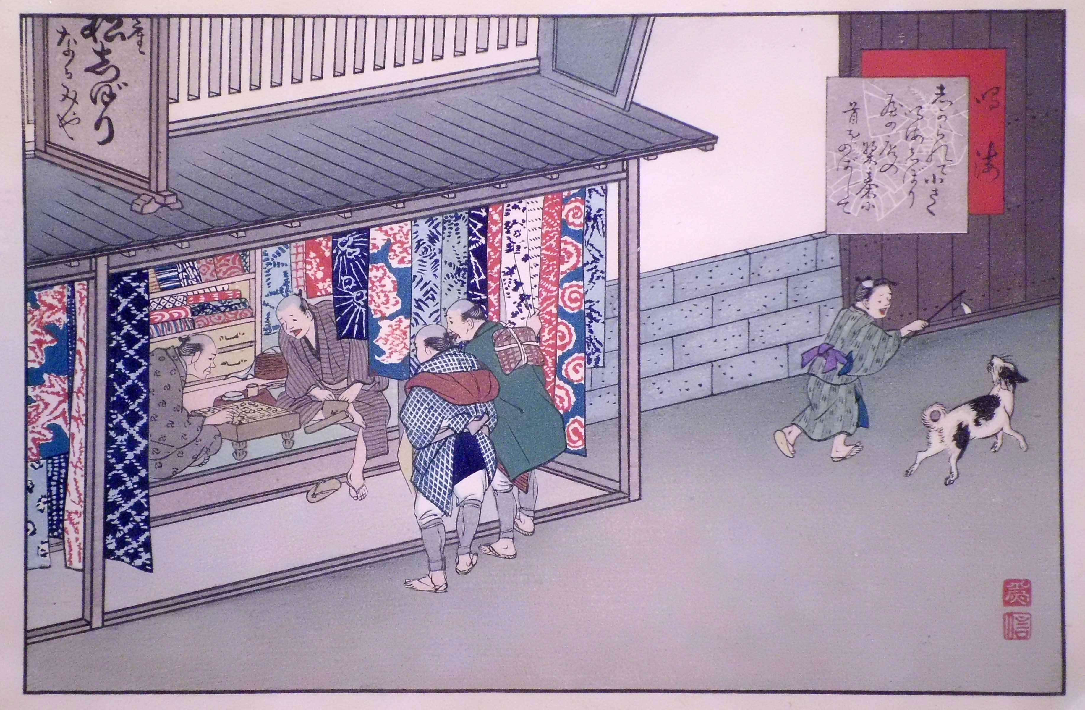 Fujikawa TAMENOBU (attivo nel 1890/1914) – NARUMI, QUARANTESIMA STAZIONE DELLA TOKAIDO