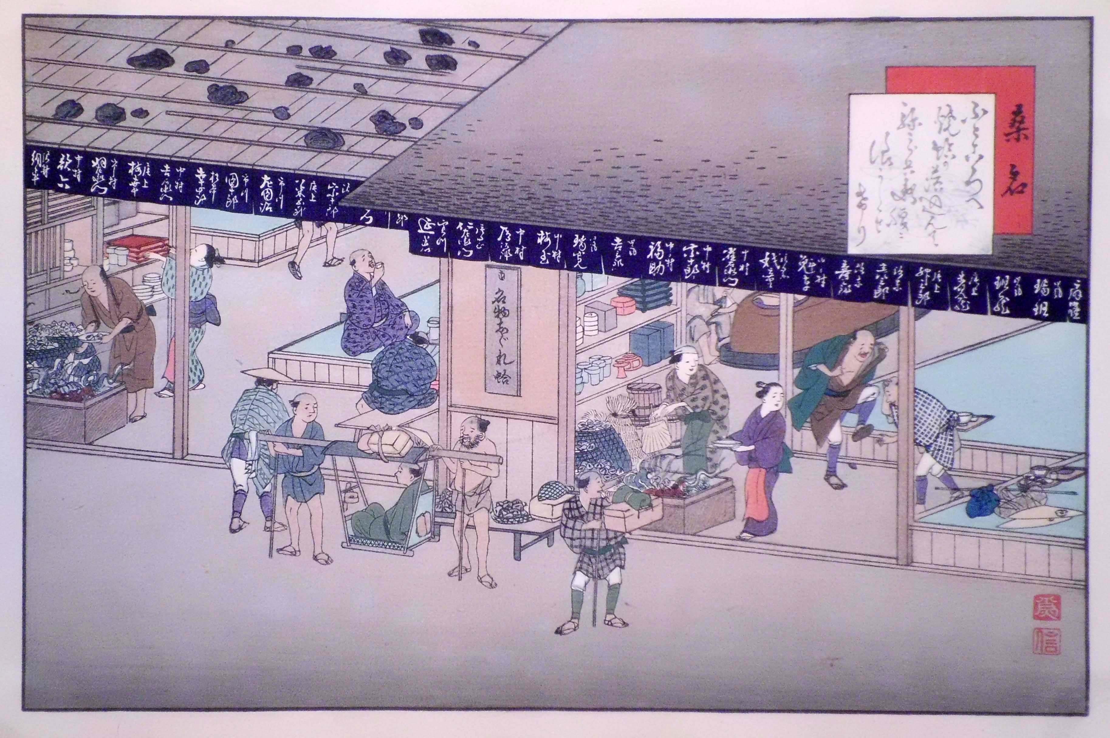 Fujikawa TAMENOBU (attivo nel 1890/1914) – KUWANA, QUARANTADUESIMA STAZIONE DELLA TOKAIDO