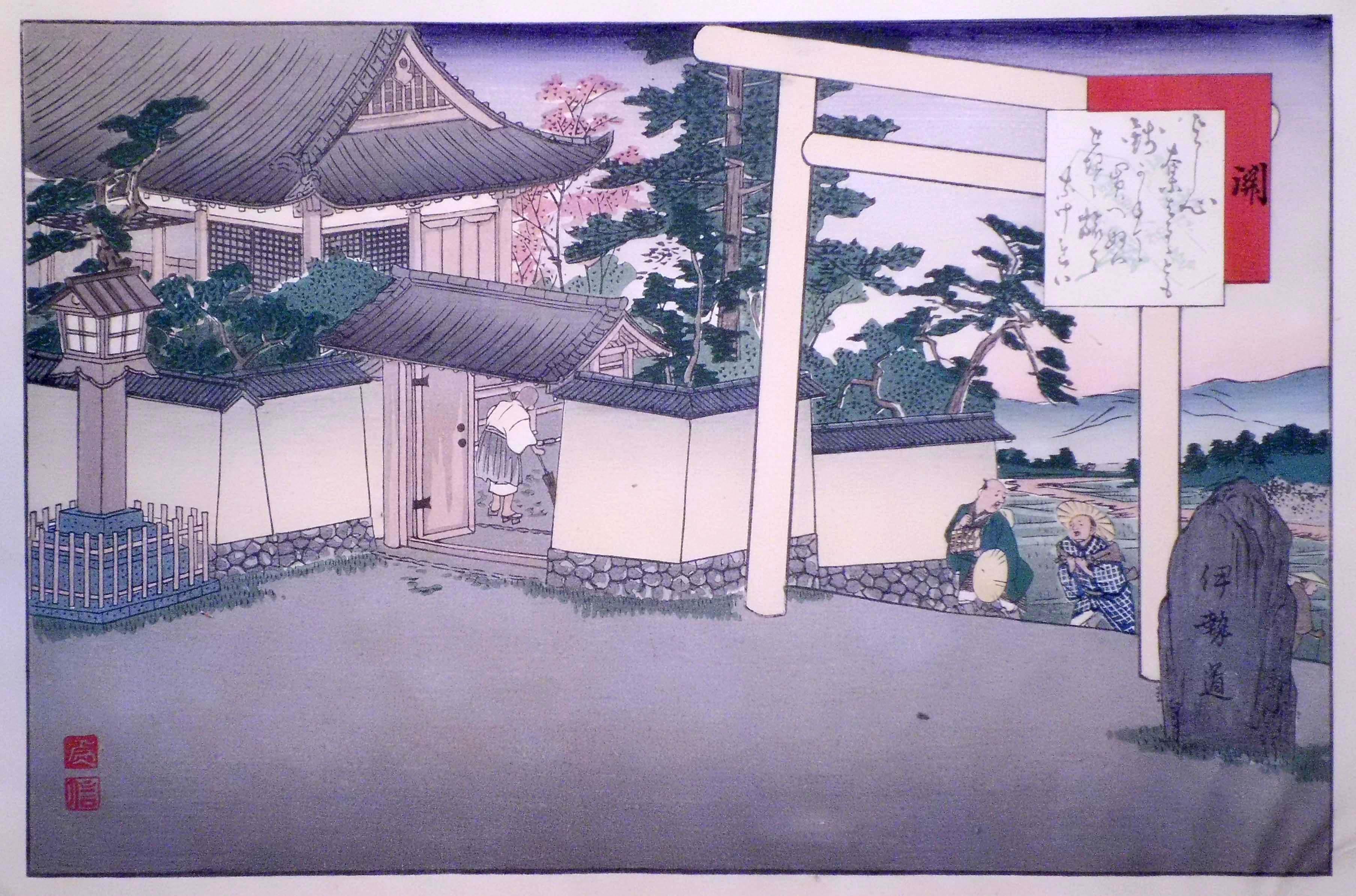 Fujikawa TAMENOBU (attivo nel 1890/1914) – SEKI, QUARANTASETTESIMA STAZIONE DELLA TOKAIDO