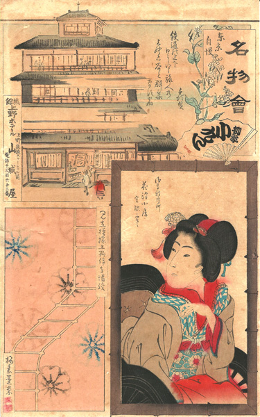 Toyohara KUNICHIKA (Giappone, 1835 – 1900) – TAVOLA della serie TOKYO JIMAN MEIBUTSU AWASE (1896