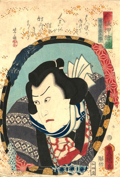 Utagawa KUNISADA (Giappone, 1786 – 1864) – L'ATTORE KAWARAZAKI GONJURO I NEL RUOLO DI NUREGAMI CHOGORO (1859)