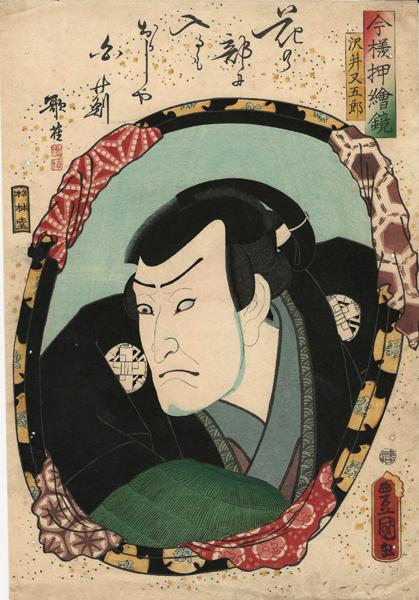 Utagawa KUNISADA (Giappone, 1786 – 1864) – L'ATTORE NAKAMURA KAJIUKU I NEL RUOLO DI SAWAI MATAGORO (1860)