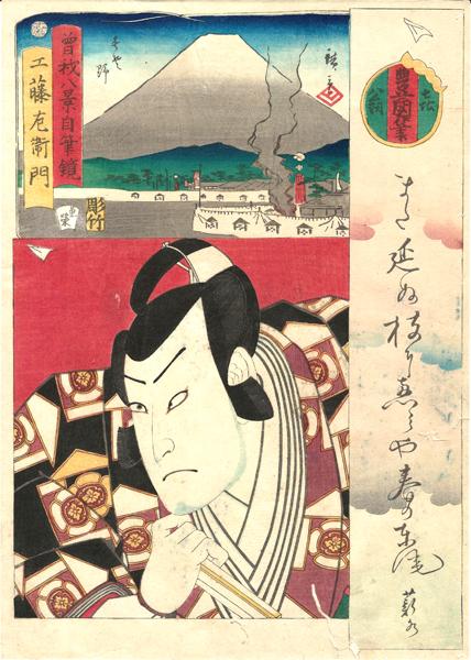 Utagawa KUNISADA (Giappone, 1786 – 1864) – L'ATTORE BANDO HIKOSABURO V NEL RUOLO DI KUDO SAEMON