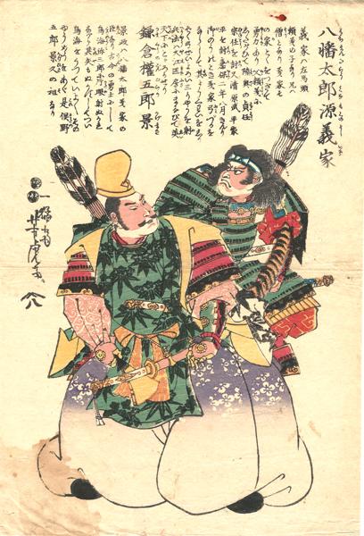 Utagawa YOSHITORA (1850 – 1880) – HACHIMATARO MINAMOTO NO YOSHIIE E KAMAKURA NO GONGORO KAGEMASA