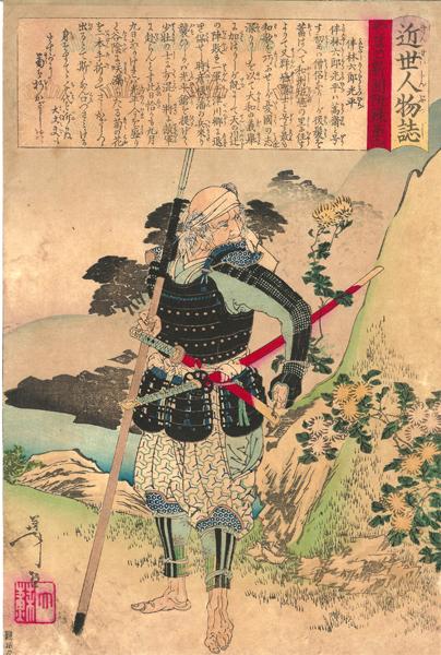 Tsukiyoka YOSHITOSHI (1839 – 1892) – L'ANZIANO GUERRIERO TOMOBAYASHI ROKURO MITSUIRA (1888)