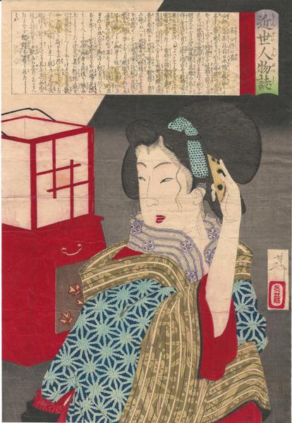 Tsukiyoka YOSHITOSHI  (1839 – 1892) – OBATSU DEL CLAN OBANA CONCUBINA DI UN UFFUCIALE (1887)