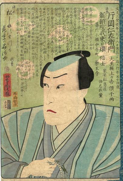 Utagawa YOSHITORA (1850 – 1880) – RITRATTO IN MEMORIA DELL'ATTORE KATAOKA NIZAEMON VIII